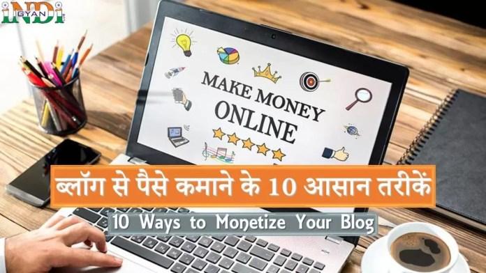 Blogging Se Paise Kaise Kamaye in Hindi