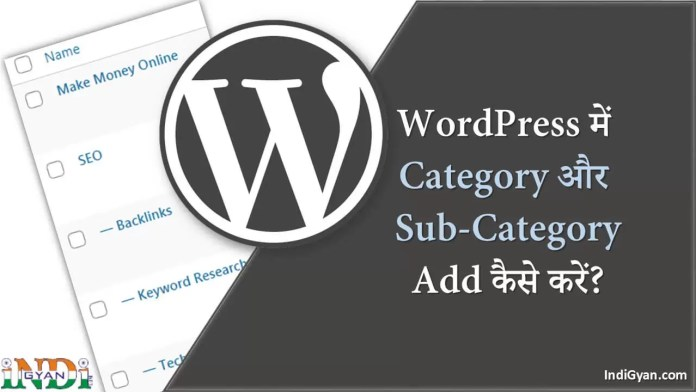 WordPress Me Category Add Kaise Karte Hai Step by Step