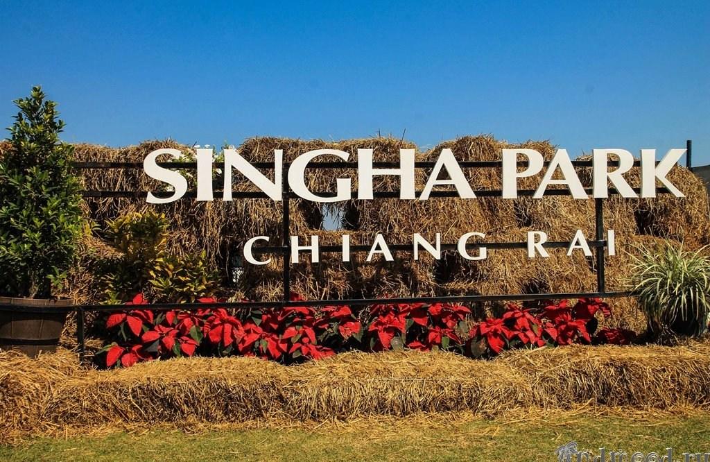 Чианграй, Тайланд: Сингха Парк