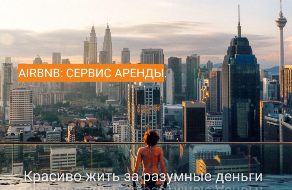AirBnB это: аренда любого жилья