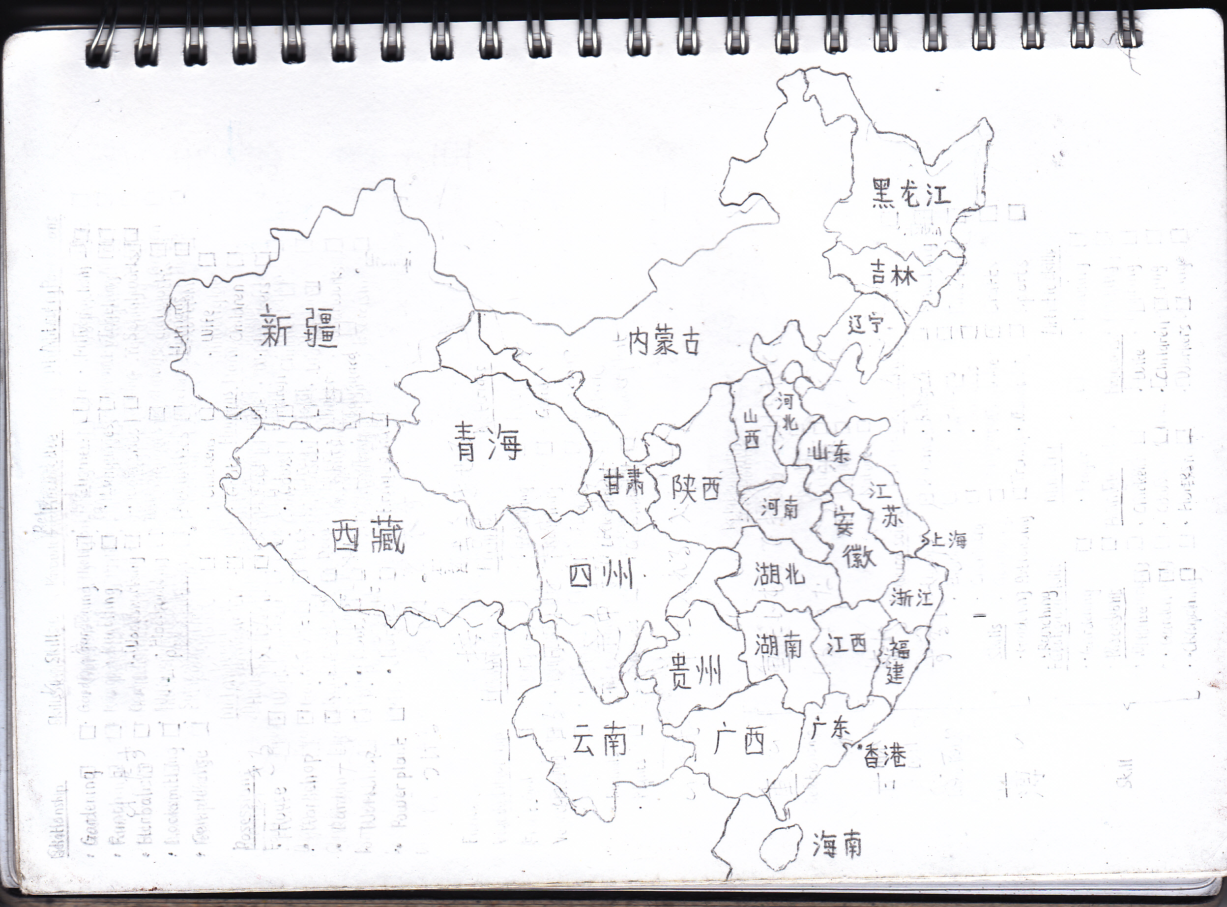 Just For Fun China S Hand Drawn Map By Provinces
