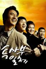 Nonton My Boss, My Teacher (2006) Subtitle Indonesia Terbaru Download Streaming Online Gratis