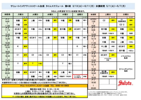 20180314_timetableのサムネイル