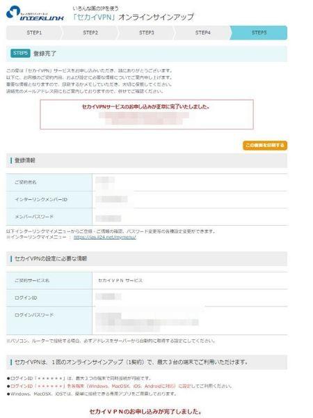 世界VPN_STEP5_1_600×450