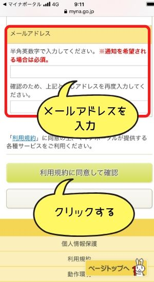 利用者情報を入力1