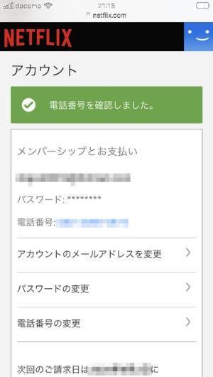 Netflix_確認番号入力_iPhone2
