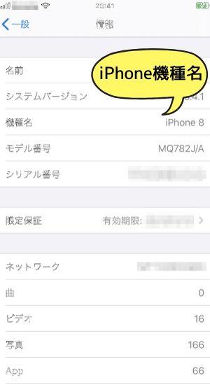iPhone機種名4