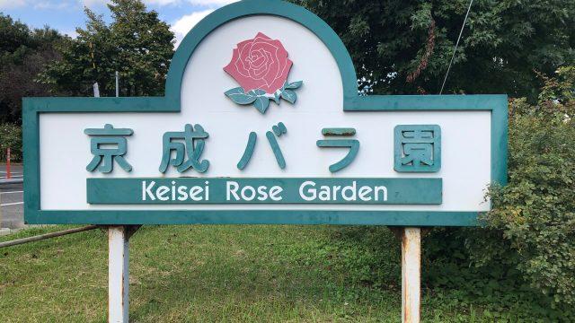 け_京成バラ園_010_入口の看板