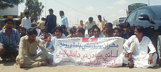 JSSF students protesting aginst Mehran University (640x288)