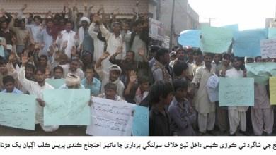 Photo of مورو:  شاگرد تي تشدد ۽ ڪوڙي ڪيس داخل ڪرڻ خلاف پوليس خلاف احتجاجي مظاهرو