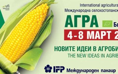 Участие на Индустриал Плантс на международната селскостопанска изложба АГРА 2014