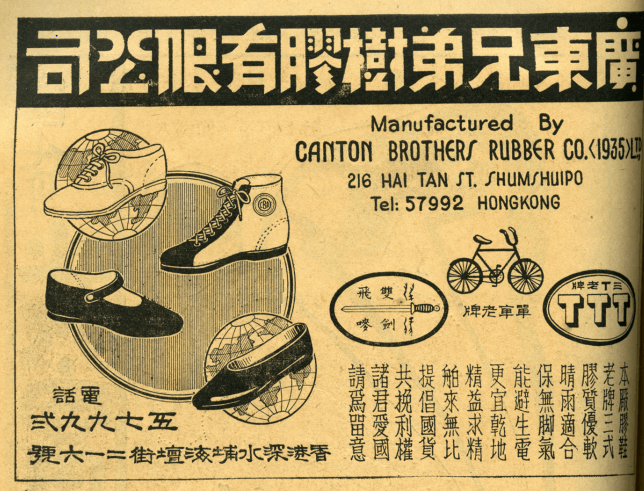 Rubber Canton Brothers Rubber Co. (1935) Ltd