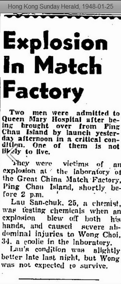 Great China Match Factory explosion newspaper 1948