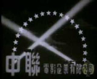 Zhonglian (Union) Fim Company illumintedlantern