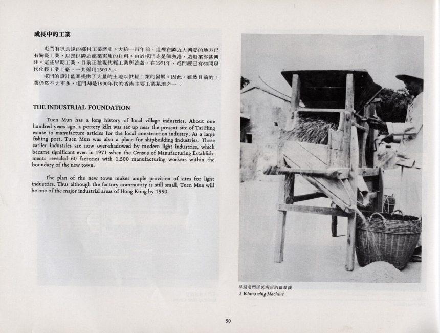 TUEN MUN history monograph 1982 IDJ p50