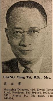 Liang Meng Tsi Image Of LMT From 1967 HK Album York Lo