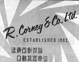 R Corney Detail B Ad From The 1955 HKBCA Year Book York Lo