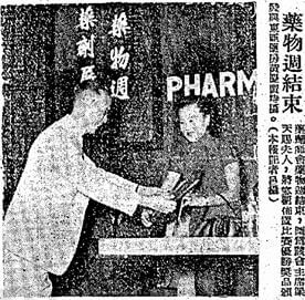 Wong Hing Kwong, Left, Receiving An Award At A Pharmacy Business Fuction In 1956 Kung Sheung Evening News 1956 10 1 York Lo