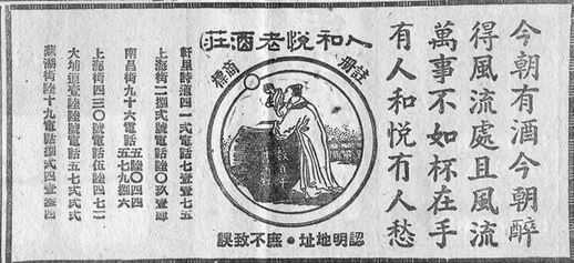 Yan Wo Yuet Ad From The 1960s York Lo