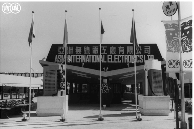 Asia International Electronics Image 1 York Lo