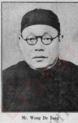 Wong De Fong (2)