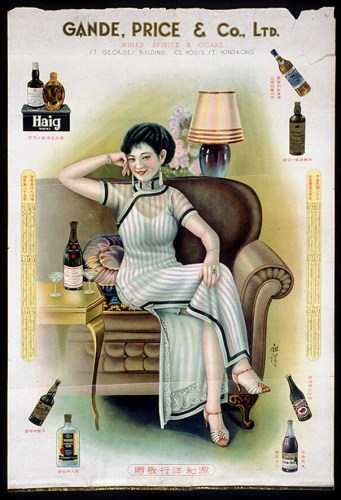 Gande, Price & Co Ltd, Advert 1934 Courtesy HK Memory