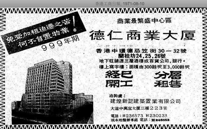 Tak Yan Building (2)