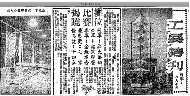 Aluminium Pioneers Wah Chong And Ting Tai Image 8 York Lo