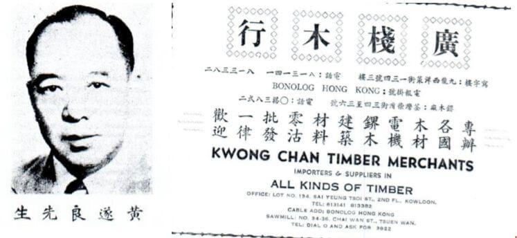 Kwong Chan Timber Merchants Image 1 York Lo