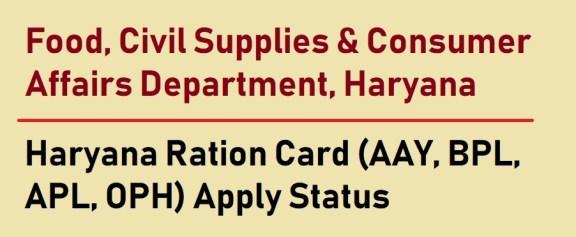 Haryana Ration Card Forms 2021
