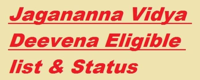 Jagananna Vidya Deevena Eligible list 2021