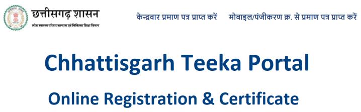 CG Teeka Online Registration 2021