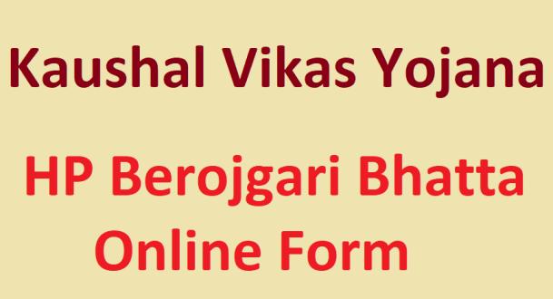 HP Barojgari Bhatta Apply online