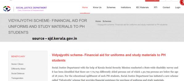 Kerala Vidyajyothi Scheme