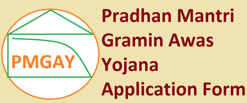 PM Gramin Awas Yojana form 2021