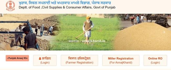 Punjab Anaj Kharid Registration 2021