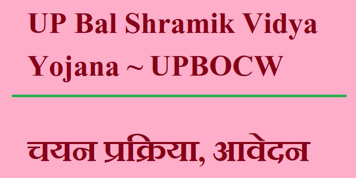 UP Bal Shramik Vidya Yojana