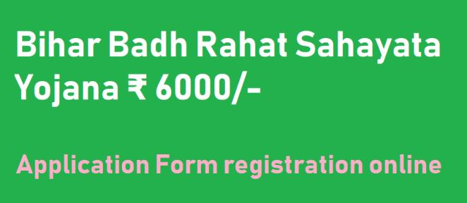 Bihar Badh Rahat Apply online
