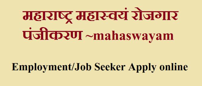 Mahaswayam Registration 2021