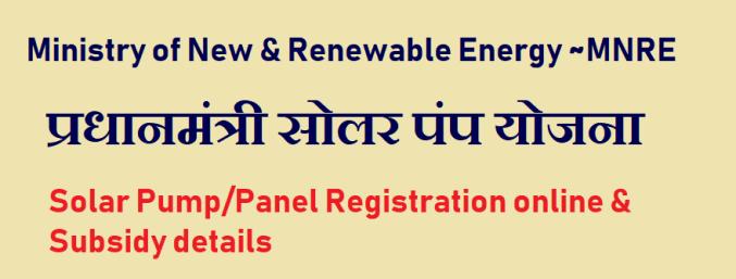 PM Solar Pump Yojana Subsidy