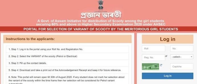 SEBA Pragyan Bharati Scheme selection of scooty