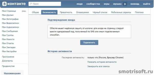 Ambapo ni usalama gani katika VC  Nini PIN ya VKontakte