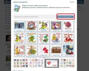 Где в контакте приложение открытки