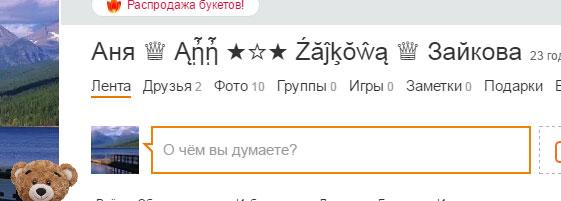 Escribe un nombre bonito en Odnoklassniki