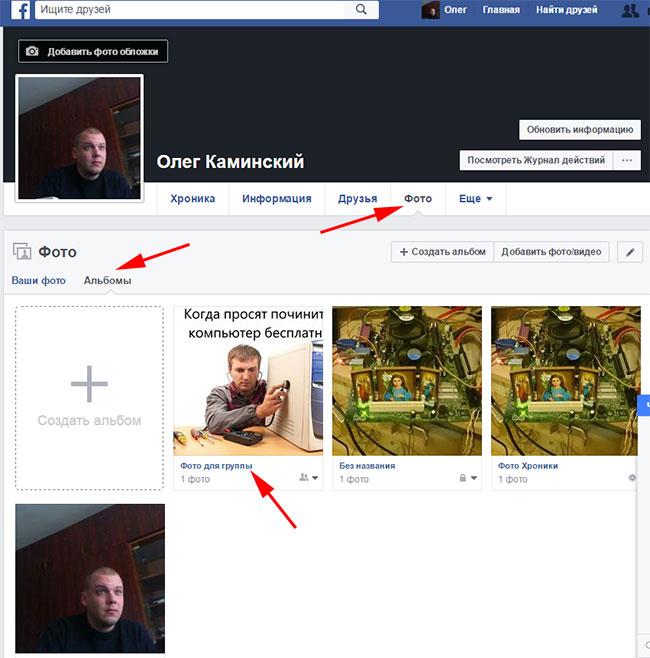 как добавить фото на фейсбук с телефона совершенно