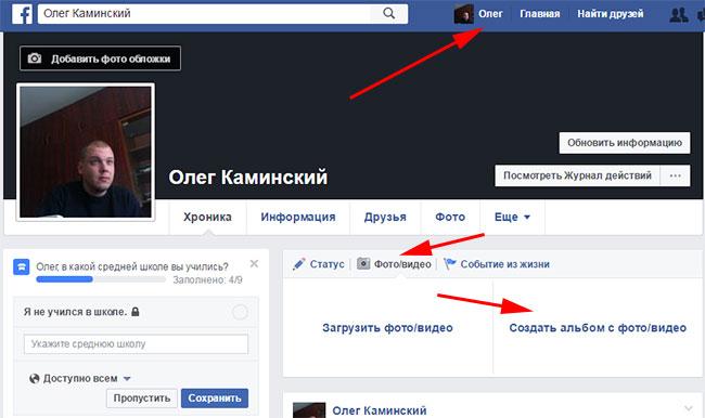 центре как внести на фейсбук свое фото его данным