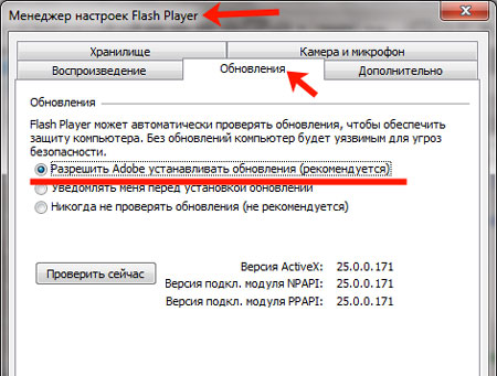 Adobe flash player for Mazila latest version  How to enable flash