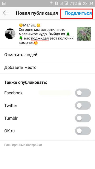 """Válassza ki a """"Megosztás"""" gombot"""