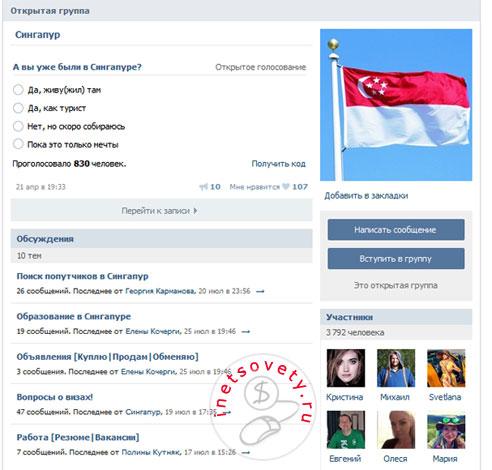 Вконтакте тобын жобалаудың мысалы