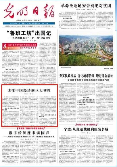 光明日報頭版:讀懂中國經濟的巨大韌性